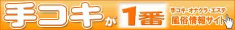 手コキ・オナクラ・エステの風俗情報サイト手コキが一番